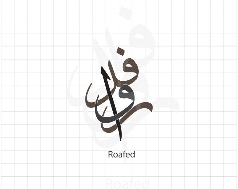 مؤسسة روافد السعودية