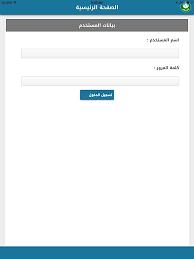 مشروع الرقابة الشاملة لمدينة الرياض