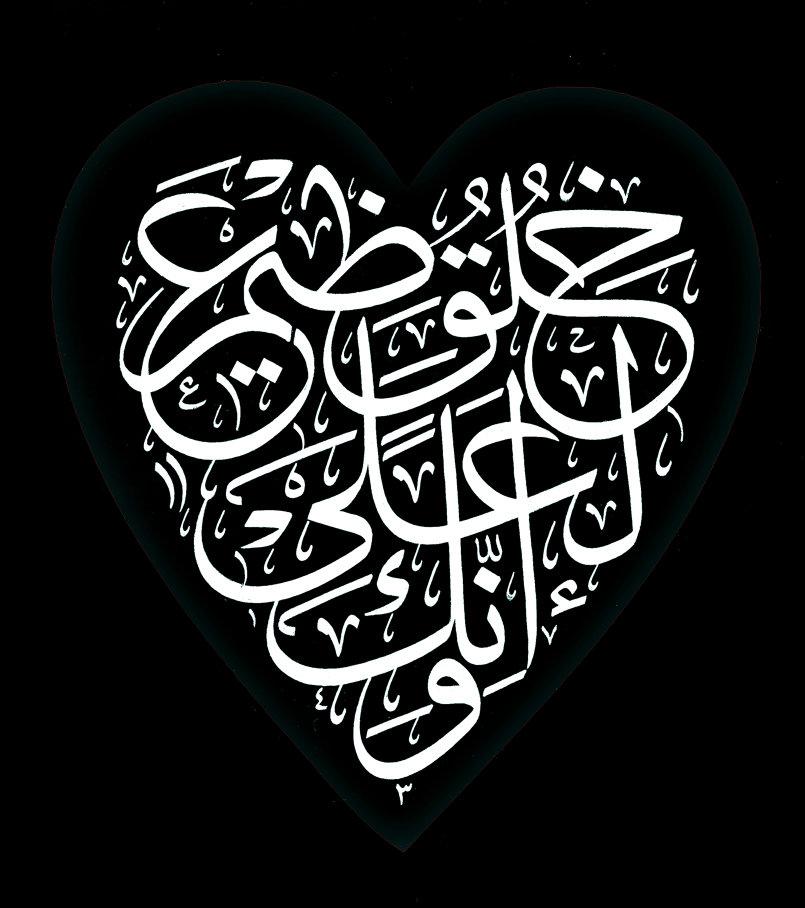 و إنك لعلى خلقٍِ عظيم من أعمالي بفن الخط العربي Arabic calligraphy