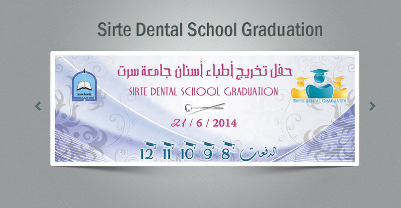 Sirt Dental School Graduation Banner