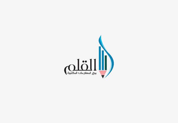 تصميم لشعار شركة القلم لبيع الاداوت المكتبة
