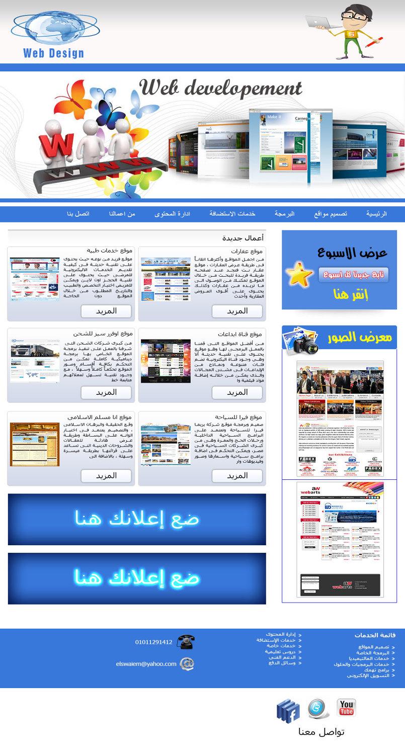 موقع لمصمم المواقع