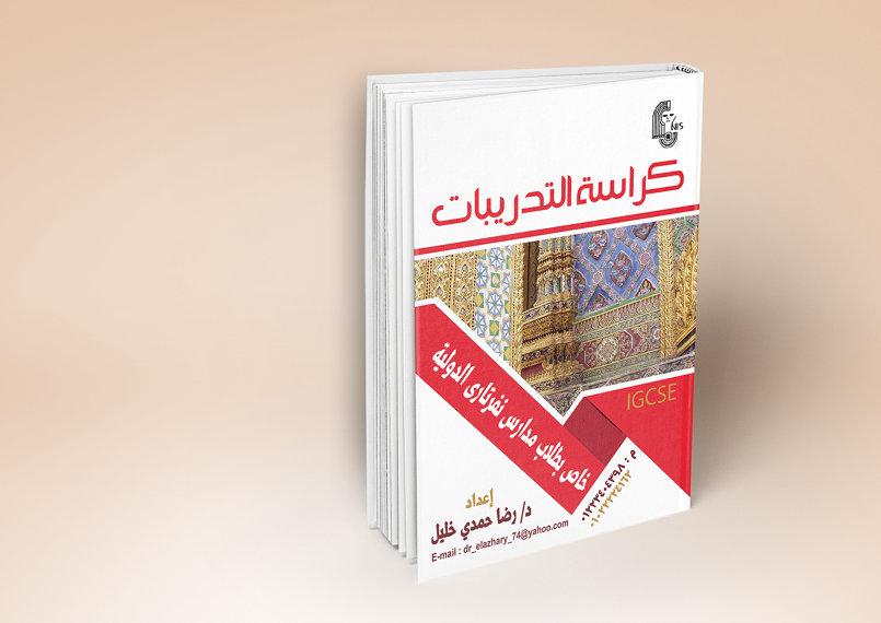 غلاف مادة لغة عربية