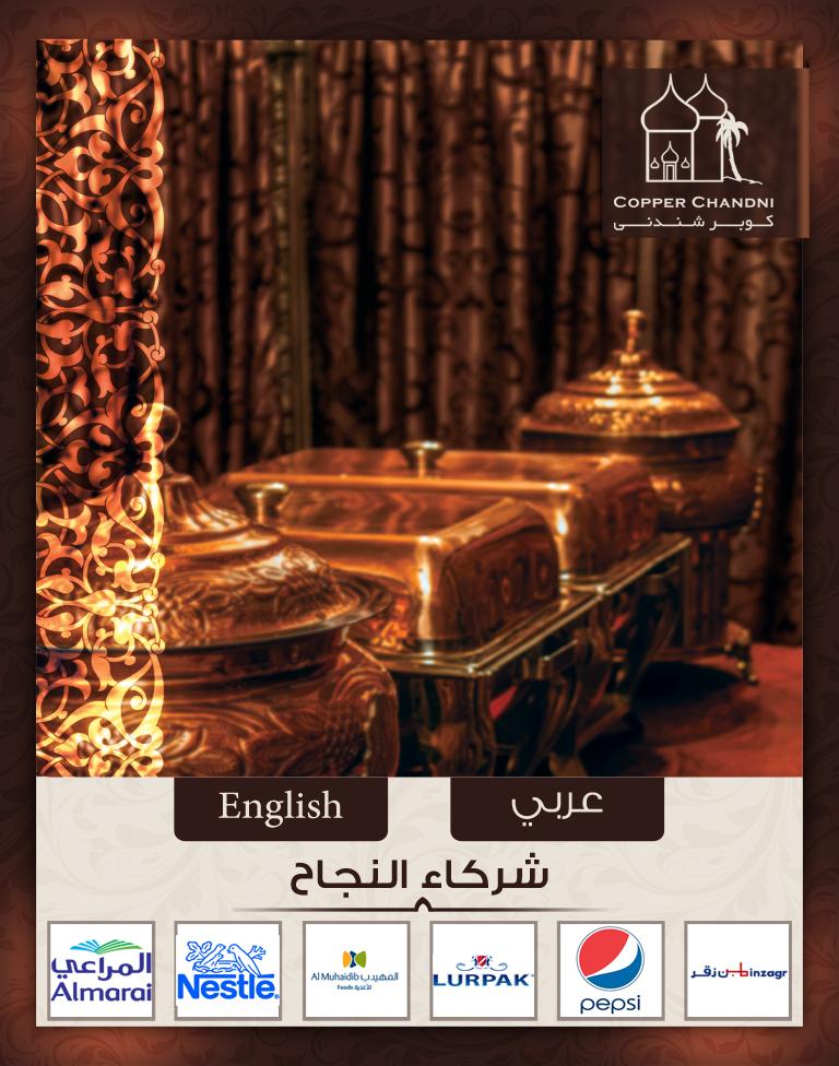 تطبيق مطعم كوبر شندني بالرياض من تصميم م علي إبراهيم يسري Art Director 209705 Liphb