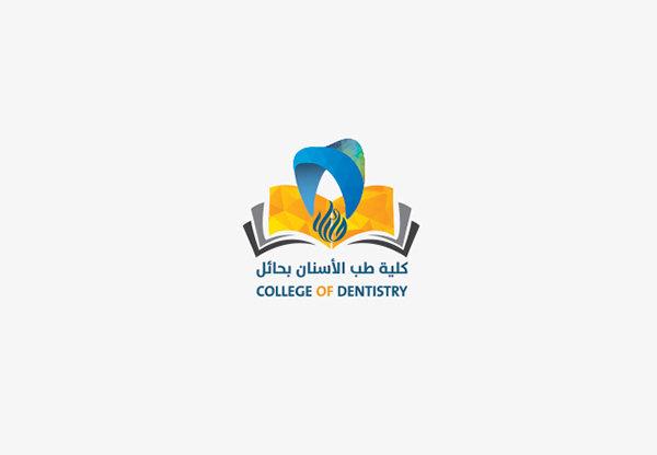 تصميم لشعار كلية طب الاسنان بحائل المملكة العربية السعودية