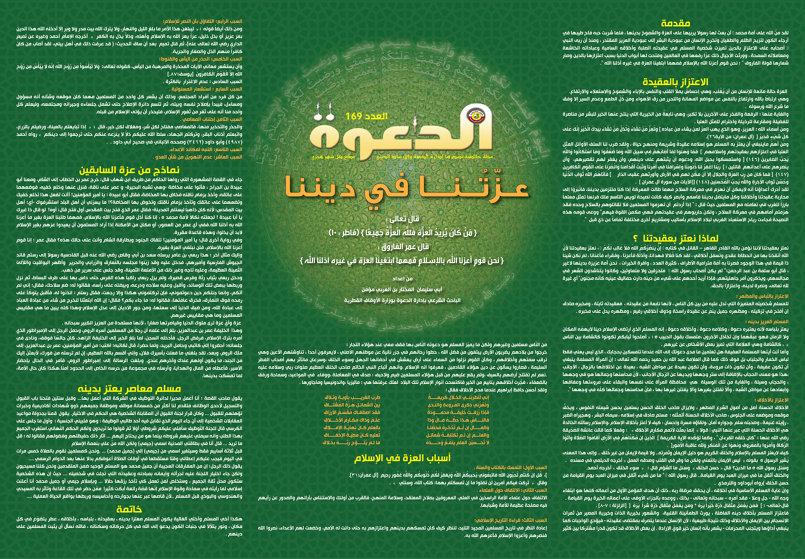 تصميم لمجلة حائط ( مجلة الدعوة )