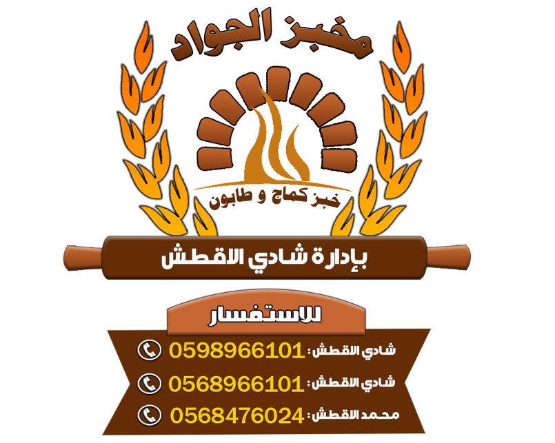 شعار مخبز الجواد