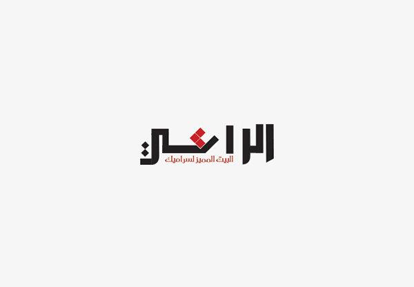تصميم شعار شركة الراعي للسيراميك