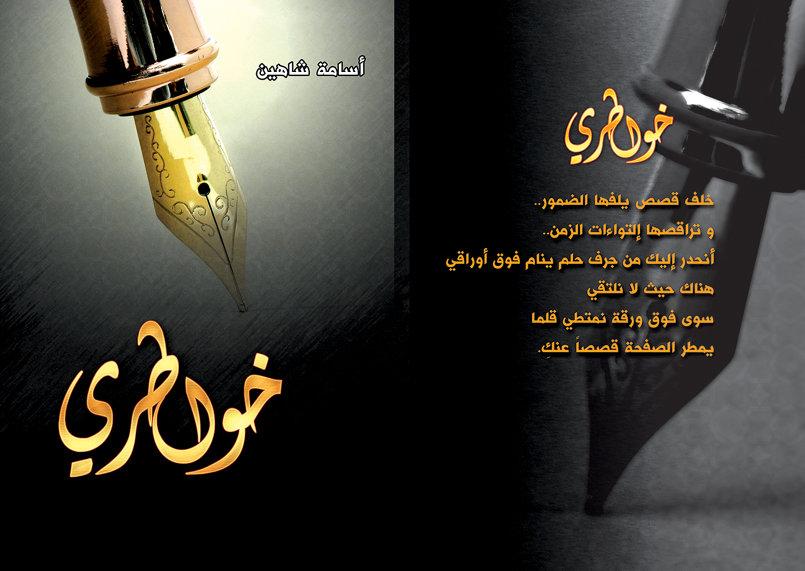 تصميم غلاف ديوان شعري