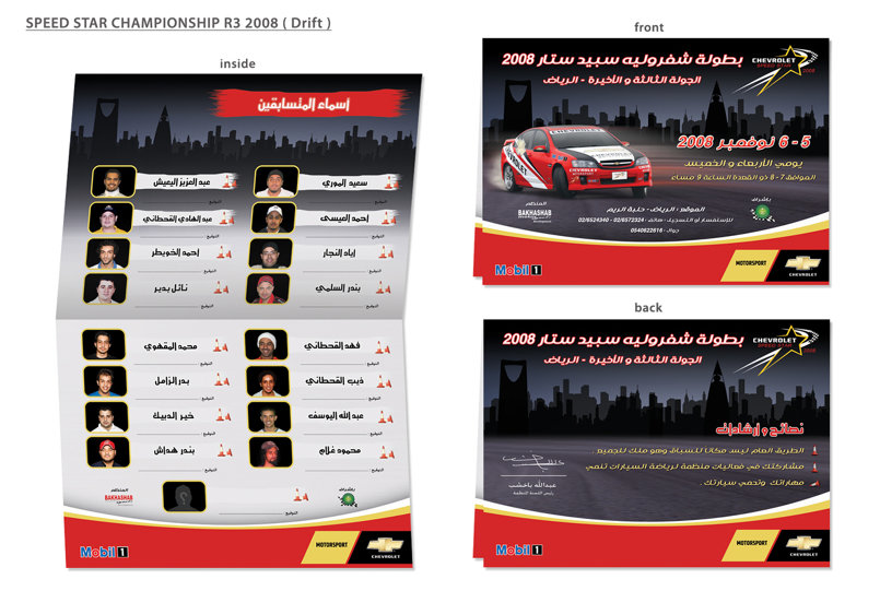 Speed Star Drift Championship 2008