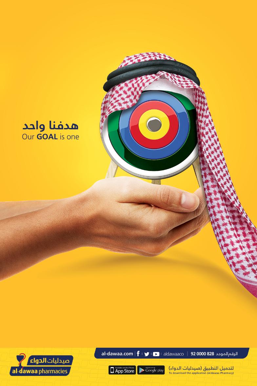 Al Dawaa Pharmacies Campaign Poster