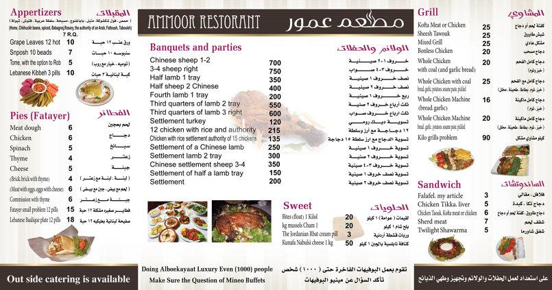 مطبوعات مطعم عمور ( منيو + كروت )