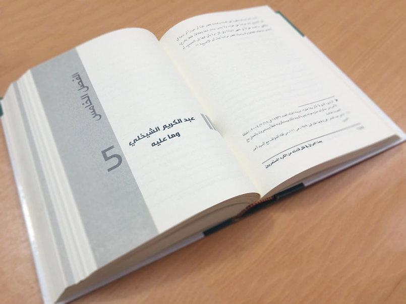 كتاب بعث العراق