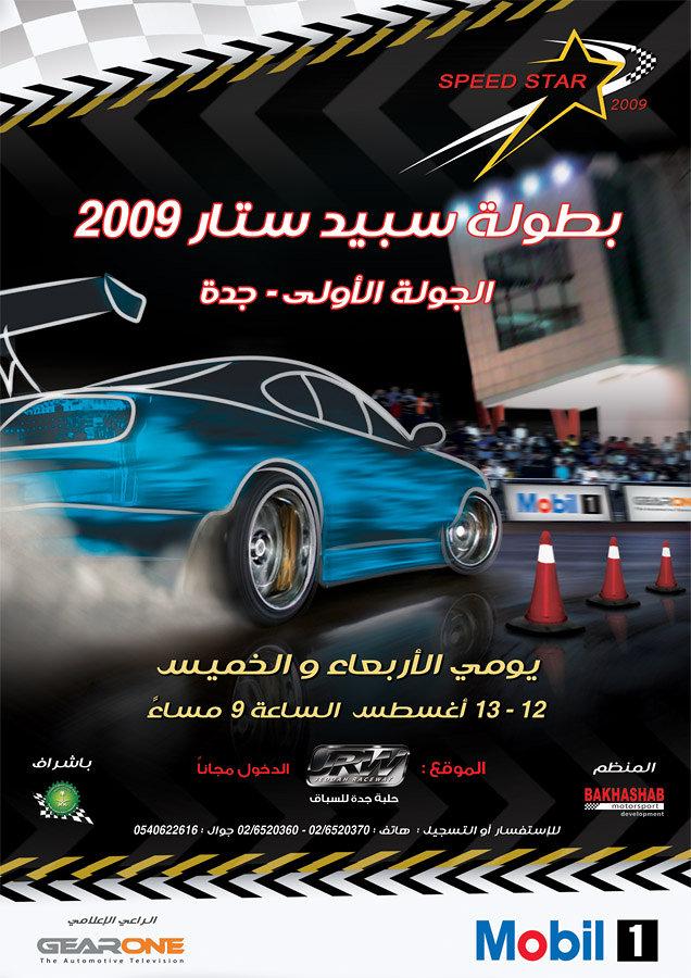 Speed Star Drift Championship 2009