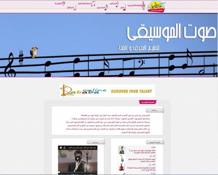 موقع صوت الموسيقى
