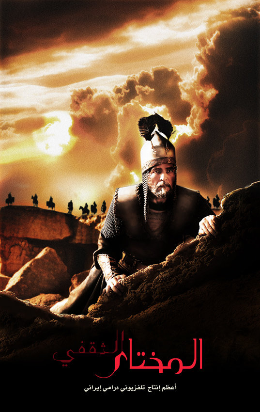 Al Mokhtar, Film Poster, 2012