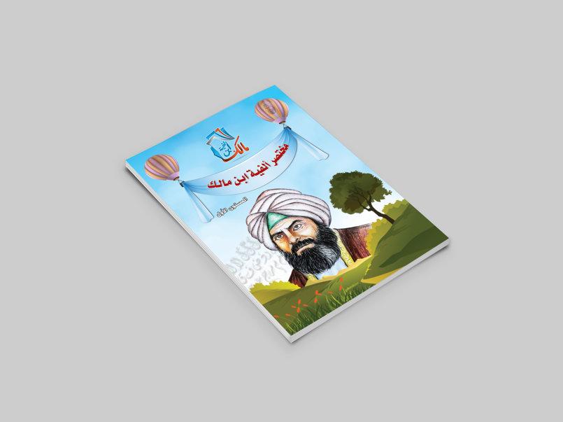 كتاب مختصر ألفية ابن مالك