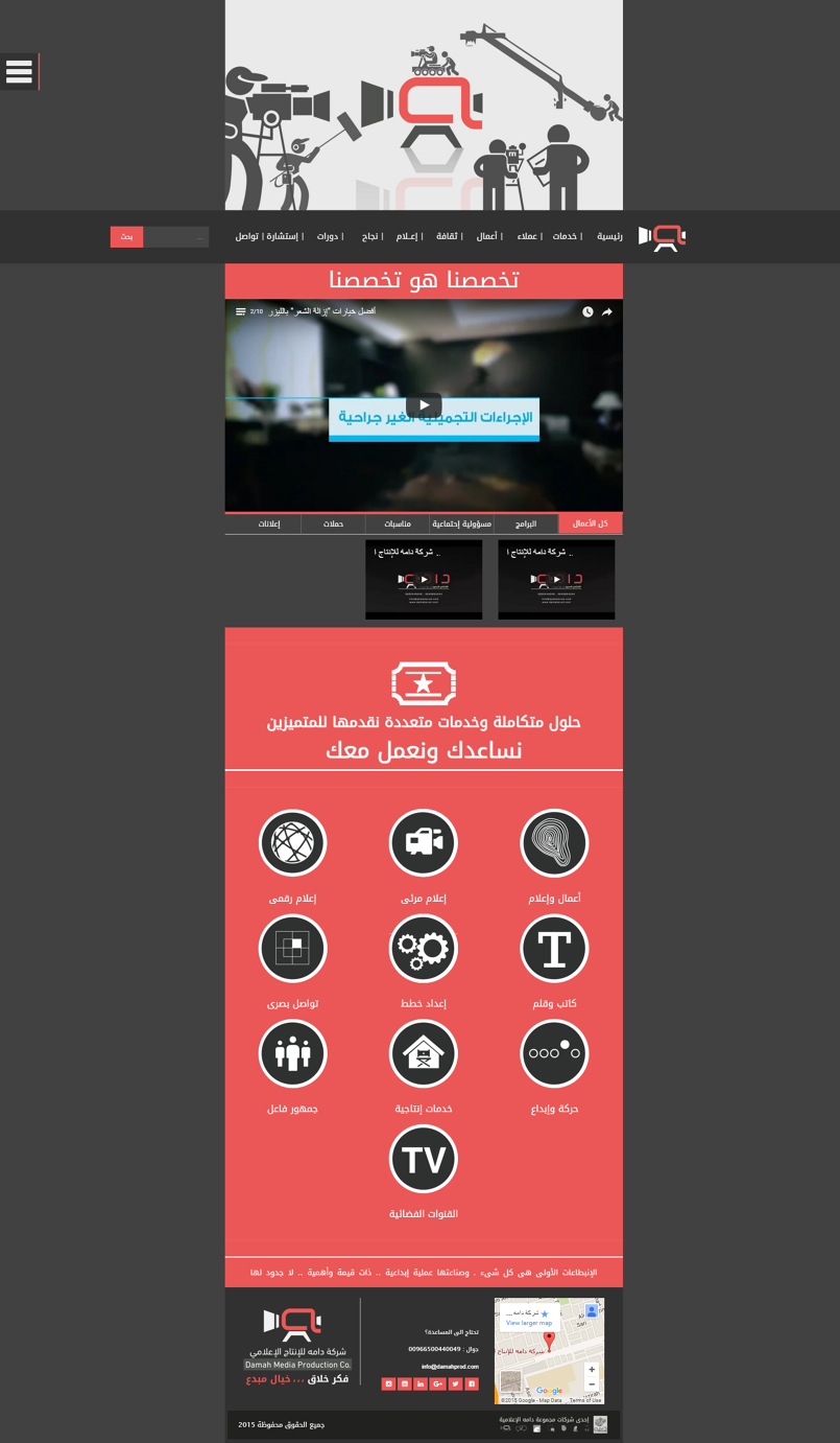 Media Company website - By Khaled EL Wakeel- 5500_khaled :: Tasmeem ME