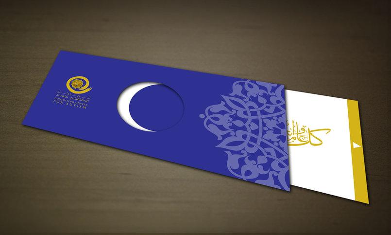 Ramadan Card for Autism Center in Amman