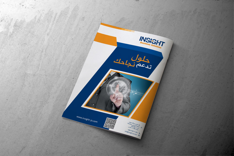 Brochure Cover Arabic