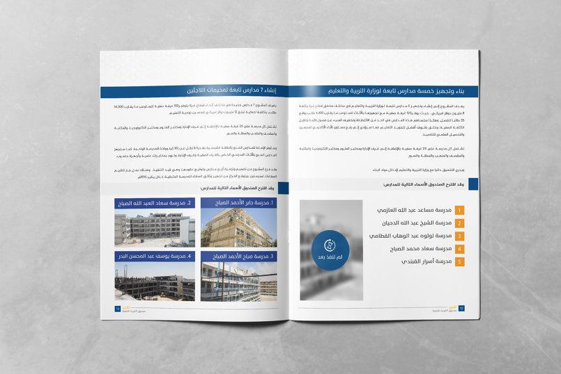 كتيب التقرير السنوي البنك الإسلامي للتنمية