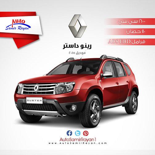 Auto Sameer Rayan