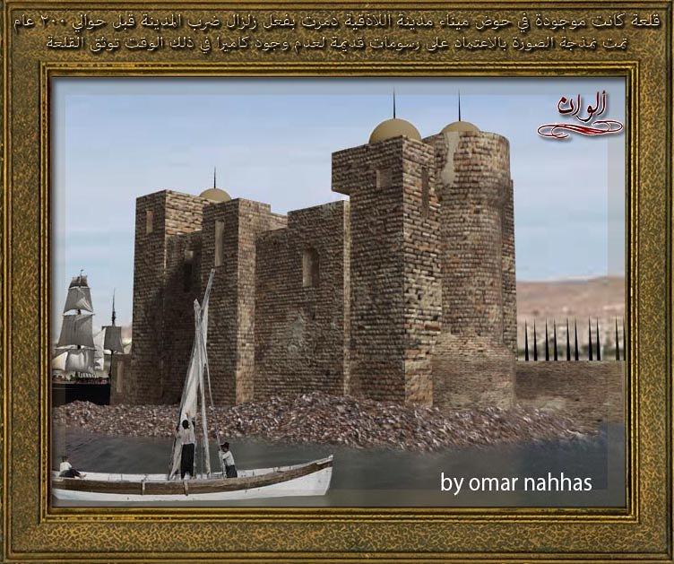 قلعة المرفأ لمدينة اللاذقية
