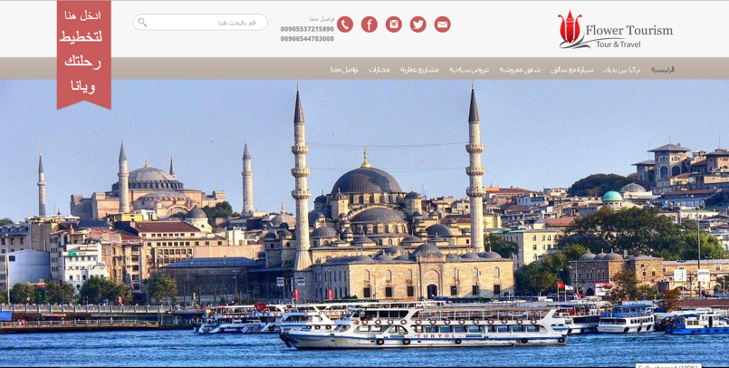 تصميم موقع لشركة سياحية