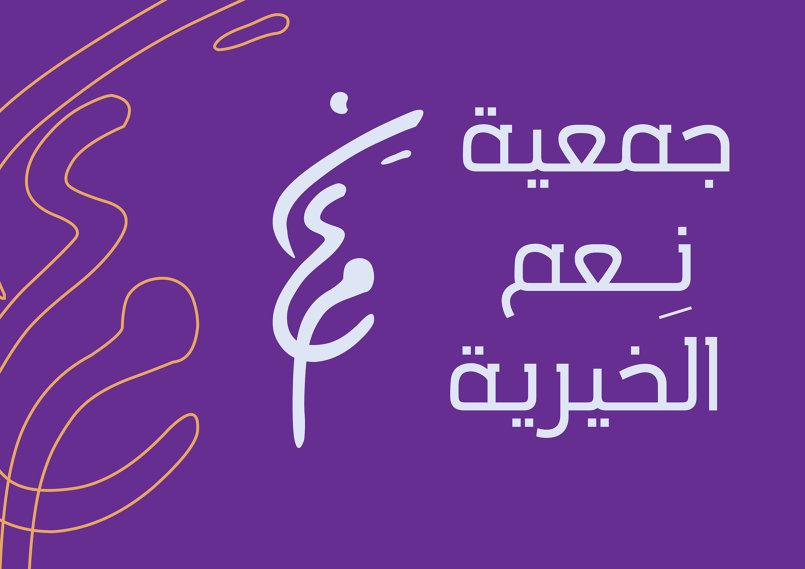 شعار جمعية نِعم الخيرية
