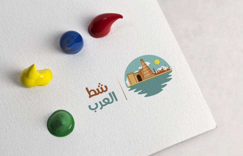 شط العرب هو منطقه فالعراق لذلك جمعت مناره الملوية + بوابه اشتار
