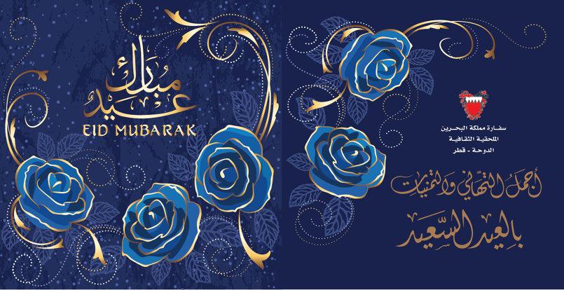 تصميم دعوة لـ ( سفارة البحرين )