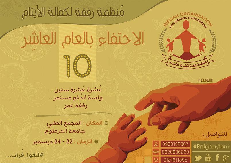 ملصقات لمنظمة رفقة | Posters for Rifqah Organization