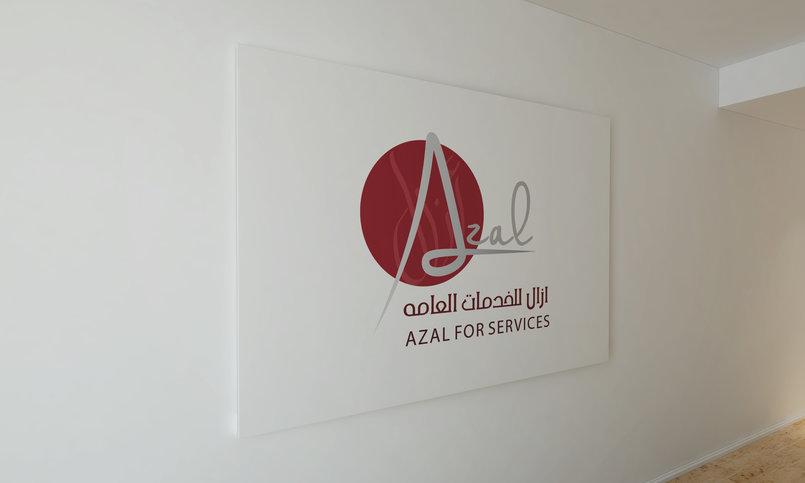 شعار ازال للخدمات العامه
