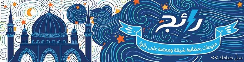 ra2ej.com (Ranadan banner) MPU size