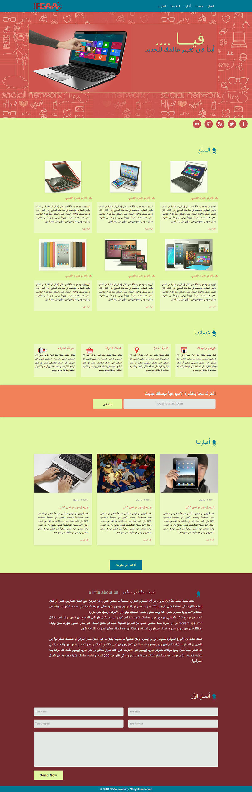 Responsive site - Designed in 2013
