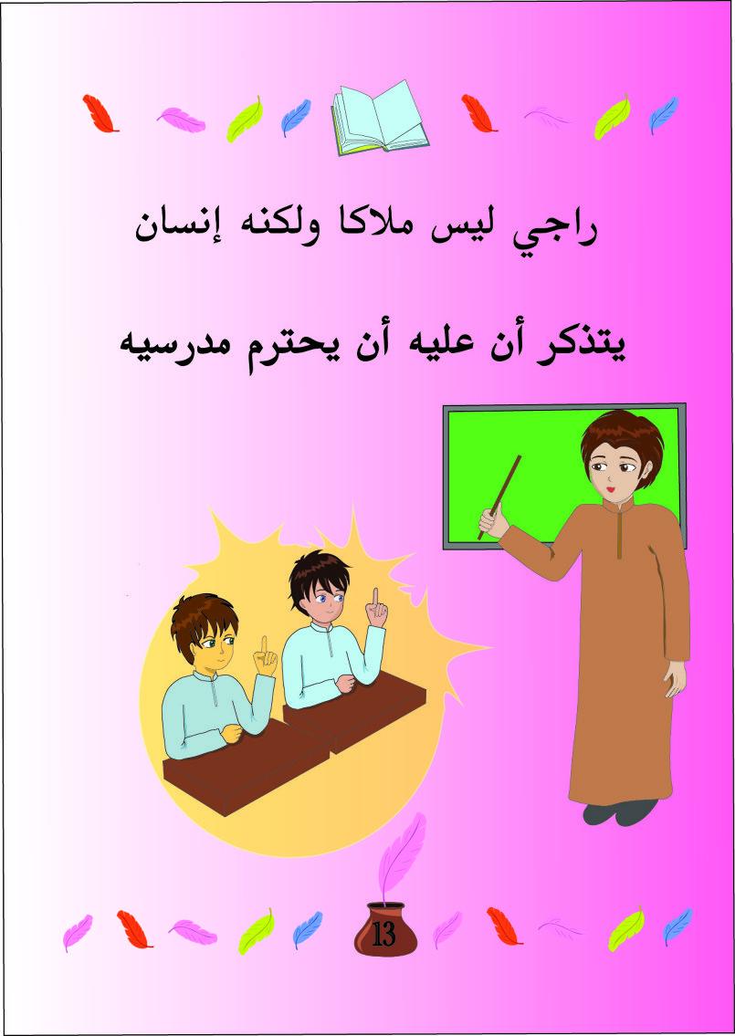 مجلة وورشة عمل للاطفال