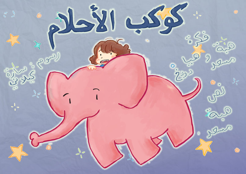 Dream Planet (children book) كوكب الأحلام