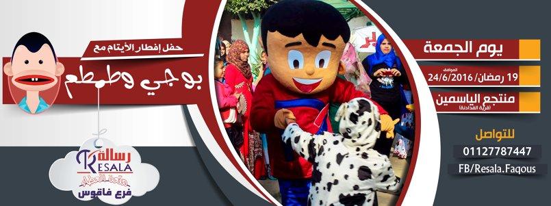 جمعية رسالة للأعمال الخيرية