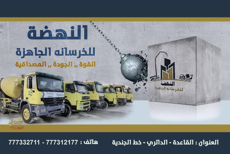 تصميم اعلان النهضة للخرسانة الجاهزة