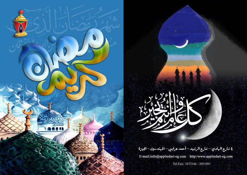 تصميم امساكية رمضان