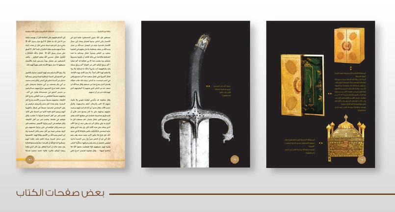 كتاب باقة من التاريخ