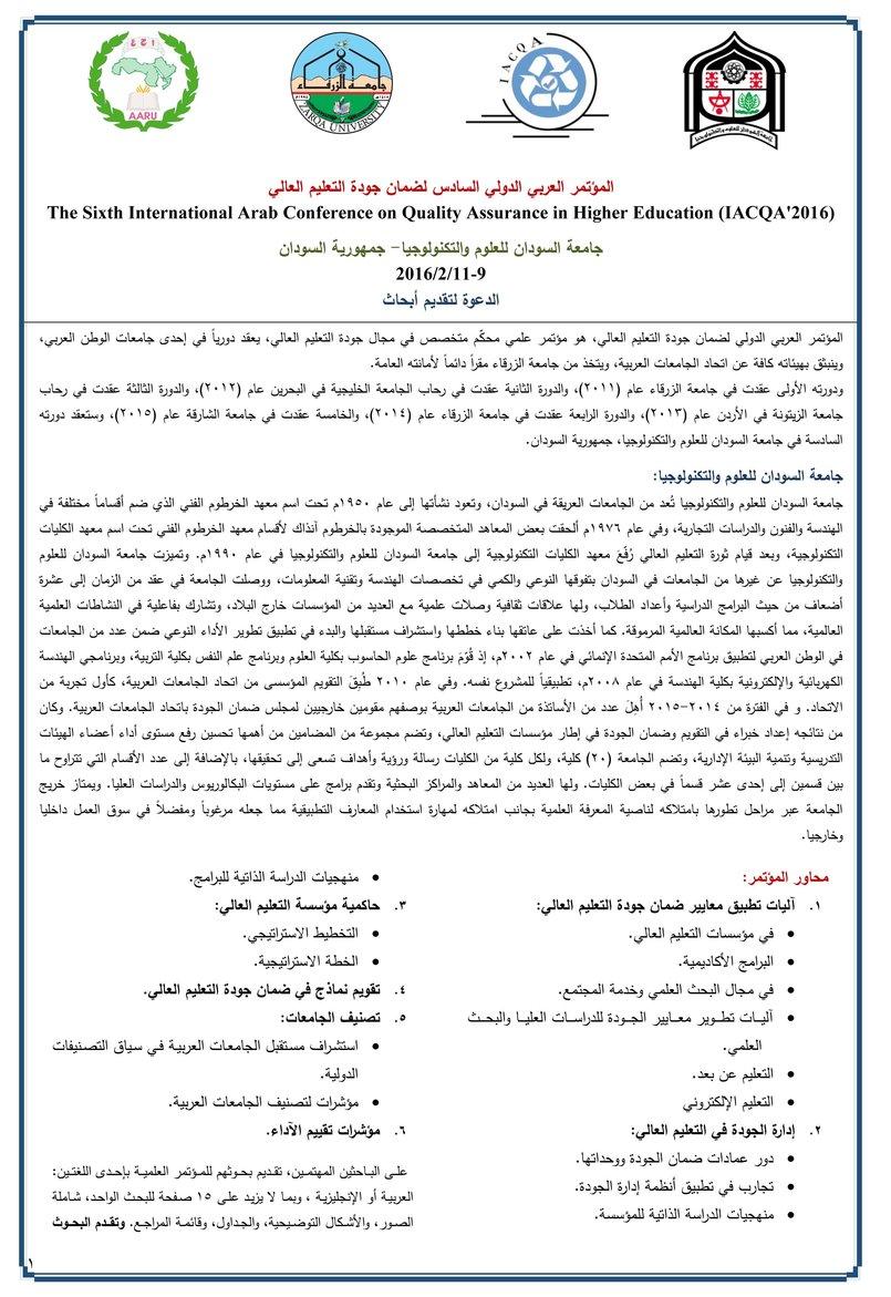 Call For Paper IACQA'2016 -1