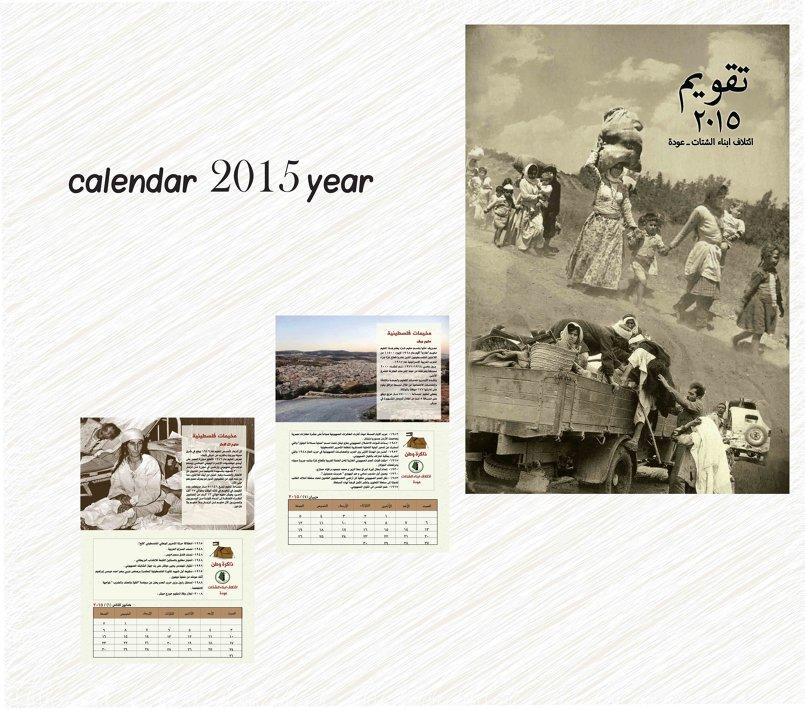 تقويم سنوي/calendar
