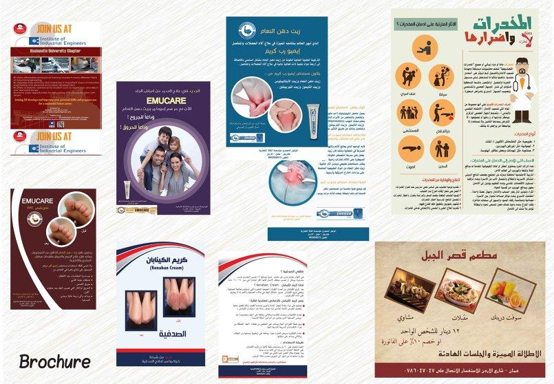 مشاريع بوسترات  طبية - جامعية