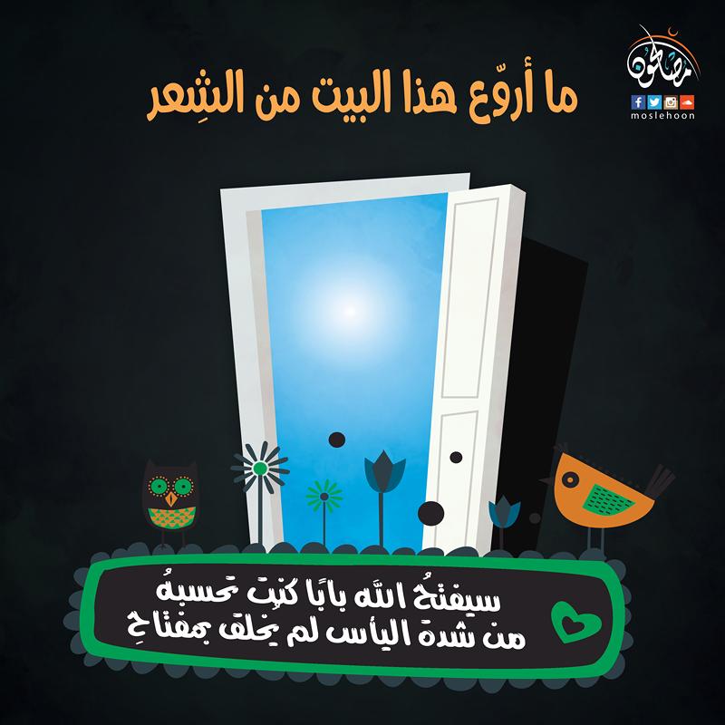 Moslehoon page