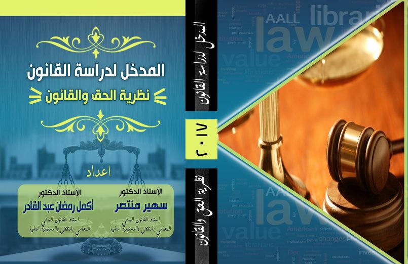 غلاف كتاب كلية الحقوق