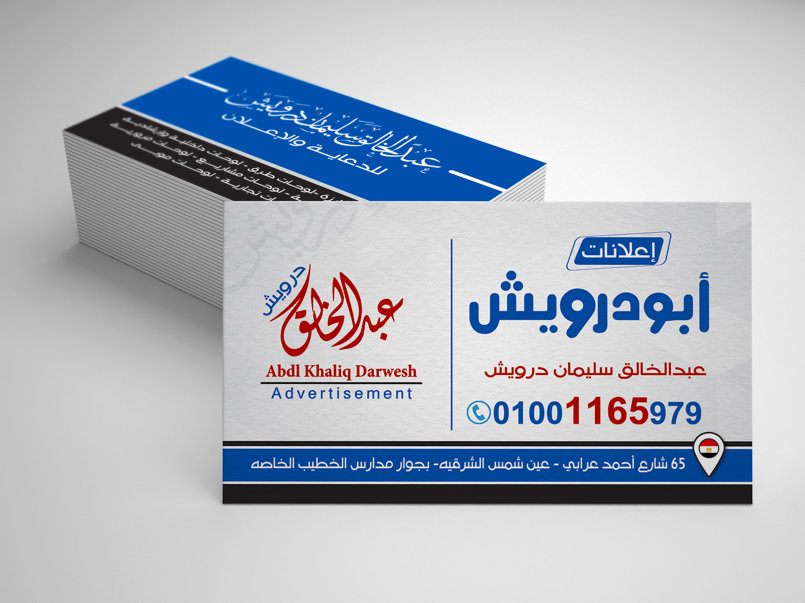 card Abdl Khaliq Darwesh
