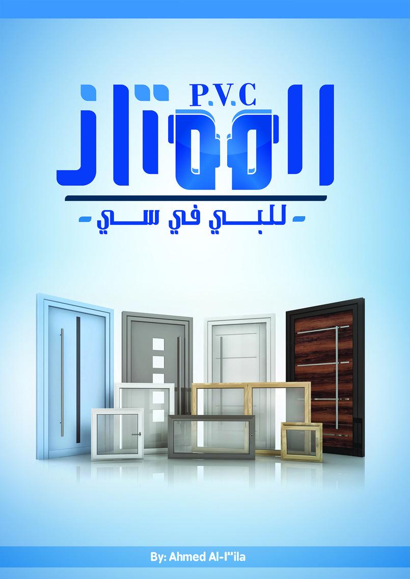 شعار شركة الممتاز للبي في سي P.V.C