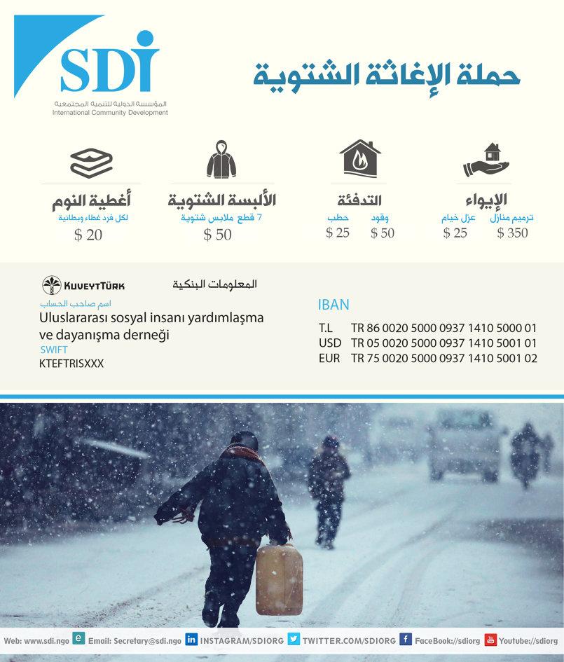 بوستر  لمؤسسة SDI لحملة الإغاثة الشتوية .