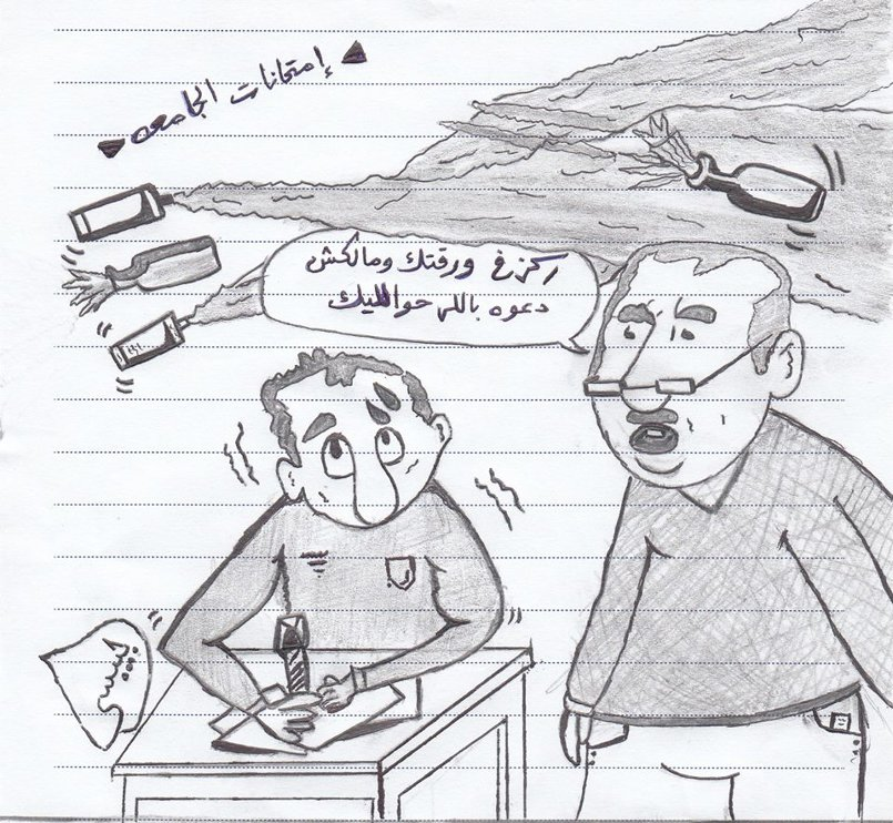 مظاهرات الجامعه